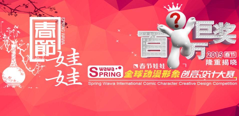 """""""春节娃娃""""全球动漫形象创意设计大赛"""