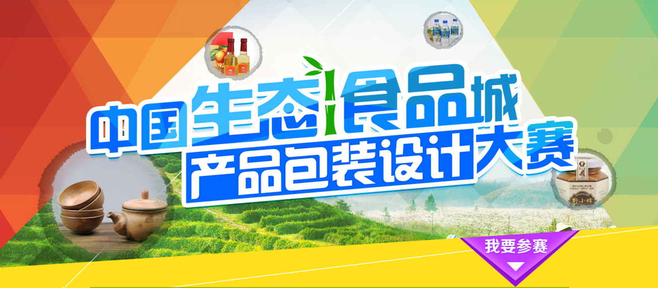 中国生态食品城产品包装设计大赛