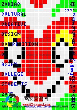 2015亚洲大学生生肖文化创意设计大赛图片