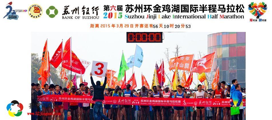 2015苏州环金湖际半程马拉松赛募志愿者