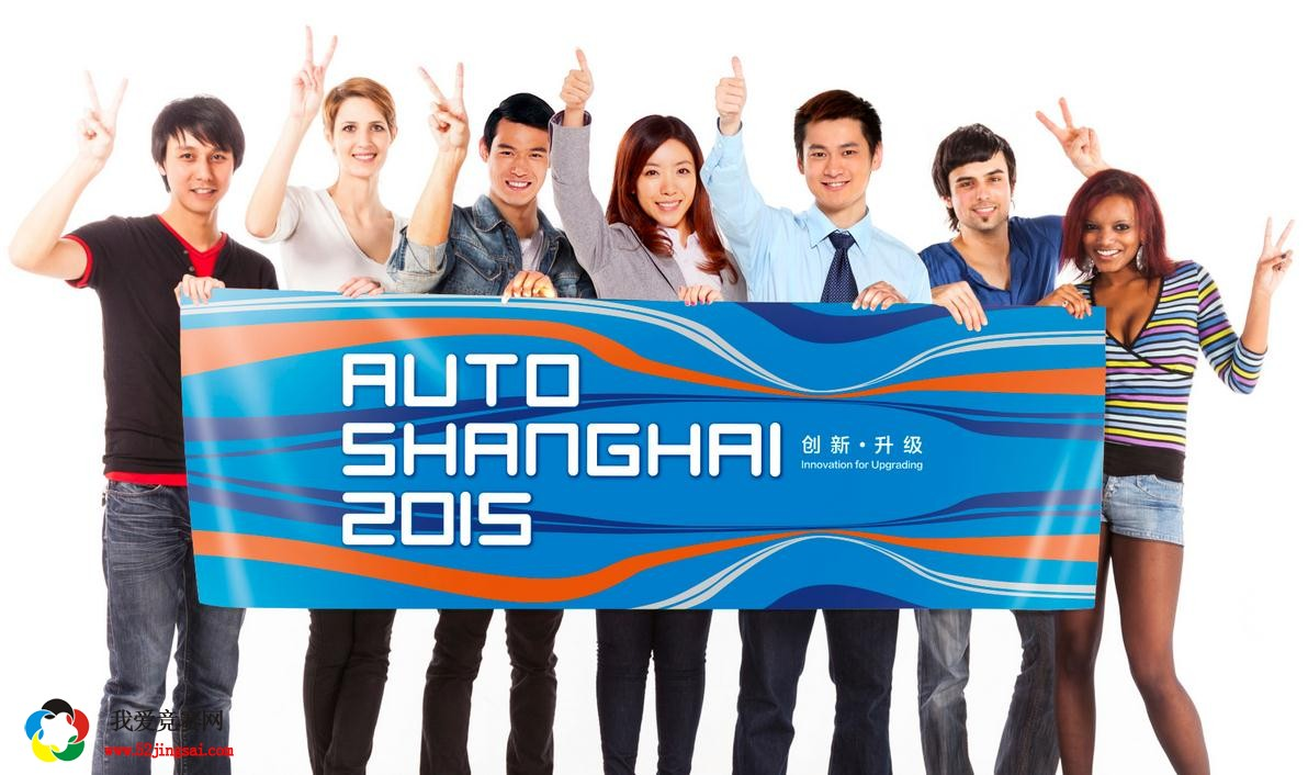 第十六届上海国际汽车工业展览会招募志愿者