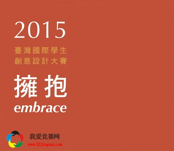 摘要: 大赛主题:2015台湾国际学生创意设计大赛作品提交截止日期:2015年5月25日至7月25日 台北时间24:00(GMT+08:00)亲情是一种深度,是温暖的,是无条件不求回报的。友情是一种广度,是真挚的,是相互理解而伟大的。 ...