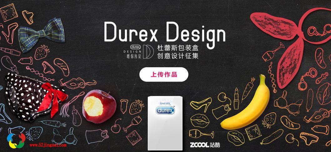 杜蕾斯包装创意图案设计大赛