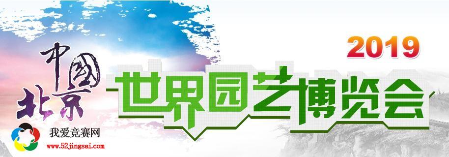 2019年中国北京世界园艺博览会会徽,吉祥物征集活动