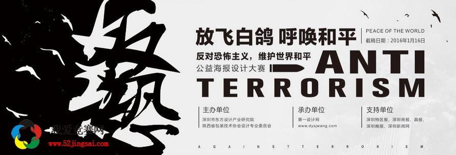"""""""放飞白鸽68呼唤和平""""反对恐怖主义,维护世界和平公益海报设计大赛图片"""