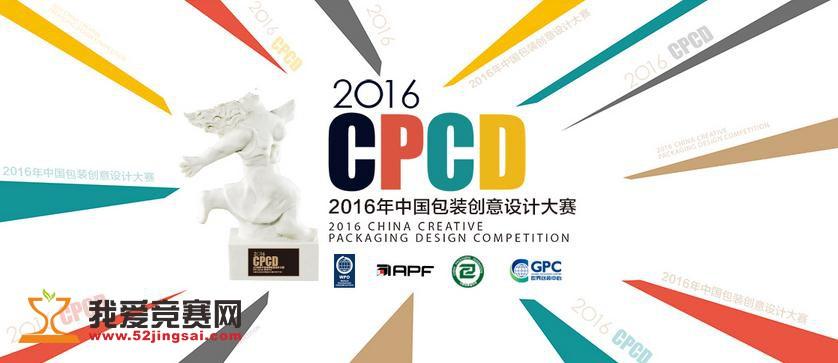 2016中国包装创意设计大赛