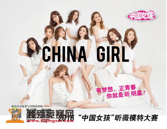 """2016 """"中国女孩""""昕薇模特大赛"""