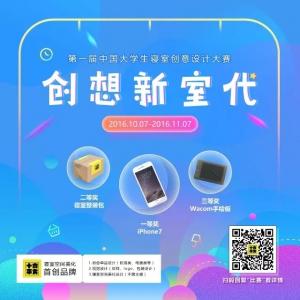 创想新室代 第一届中国大学生寝室创意设计大赛图片