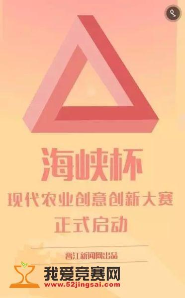 """""""海峡杯""""现代农业创意创新大赛征集logo - 设计比赛图片"""