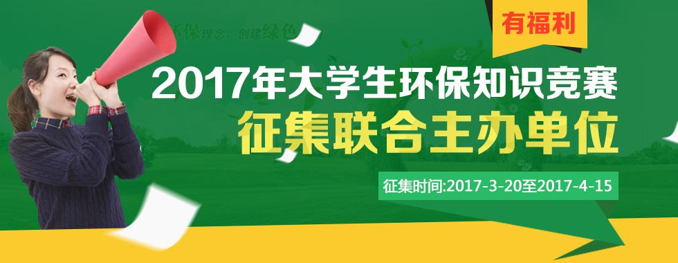 征集公益组织联合主办2017年大学生环保知识竞赛