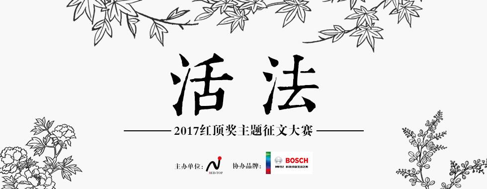"""""""活法""""——2017红顶奖主题征文大赛"""