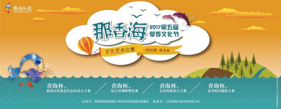"""第五届那香海夏季文化节——""""香海杯""""第一届全国海洋文化艺术比赛"""
