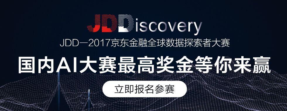 京东金融全球数据探索者大赛