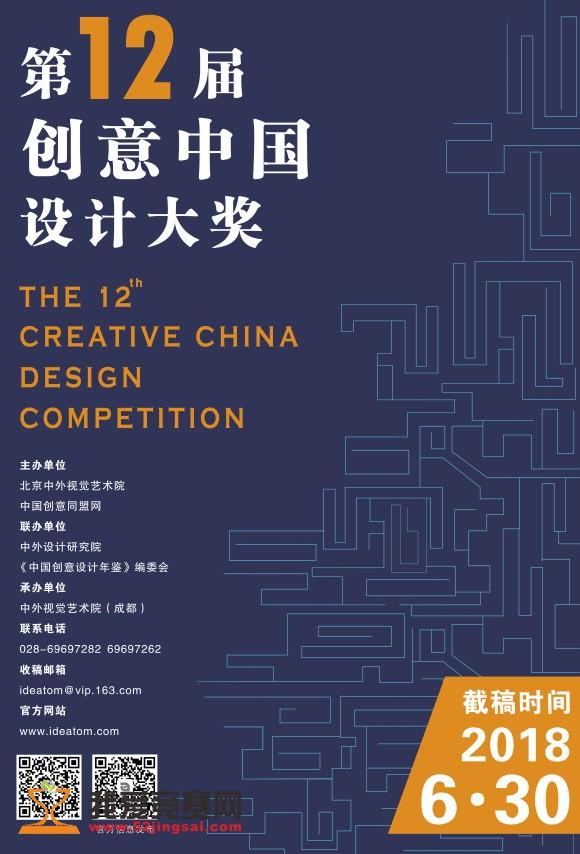 """2018第十二届""""创意中国""""设计大奖 获奖名单公布"""