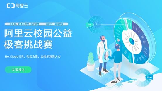 2018・阿里云校园公益极客挑战赛
