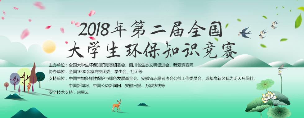 2018年第二届全国大学环保知识竞赛