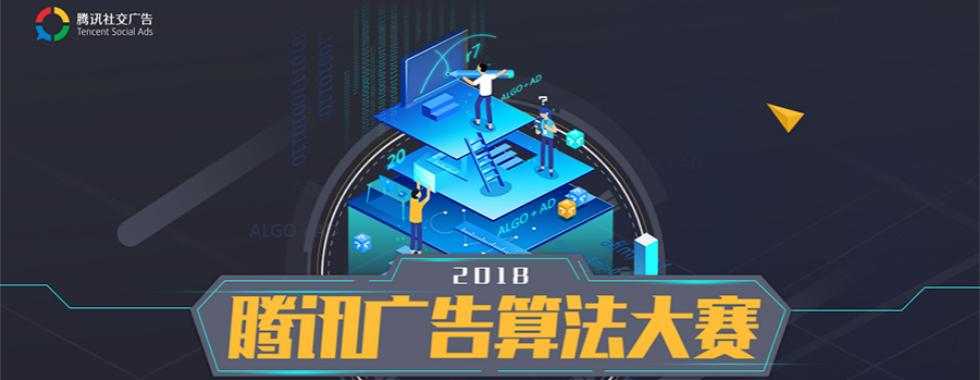 """第二届""""智慧中国杯""""""""基于人工智能的药物分子筛选""""算法竞赛"""