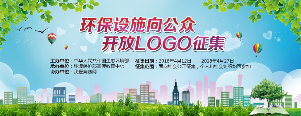 环保设施向公众开放LOGO征集活动【中华人民共和国生态环境部主办】