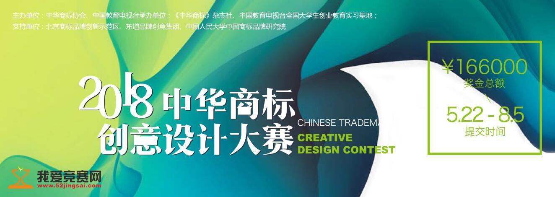 2018中华商标创意设计大赛 - 设计比赛 我爱竞赛网
