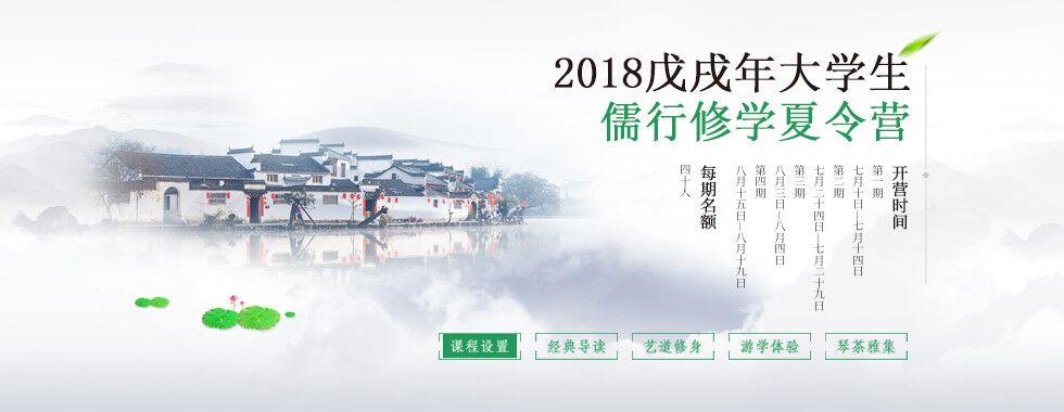 """秋浦书院·2018第九届戊戌年大学生""""儒行""""夏令营"""