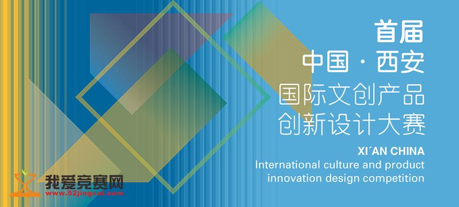 2018首届中国西安国际文创产品创新设计大赛