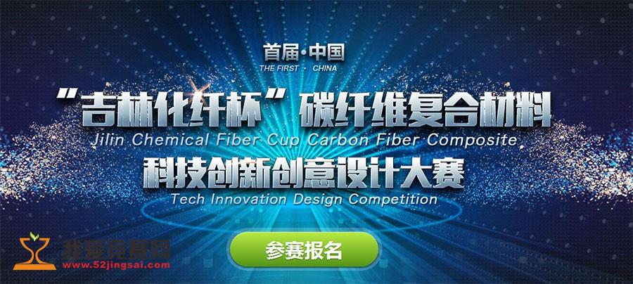 首届中国吉林化纤杯碳纤维复合材料科技创新创意设计大赛 报名时间:2018年07月-08月31日 为深化国内大学生和科研人员对碳纤维复合材料的理解,增强创新意识,提高碳纤维及复合材料设计研发水平,加快国产碳纤维规模化应用,推动我国碳纤维产业发展。中国化学纤维工业协会和吉林市人民政府联合举办首届中国吉林化纤杯碳纤维复合材料科技创新创意设计大赛。现将有关事项通知如下: 大赛主题 协同创新、联动开发、推动应用 组织机构 主办单位:中国化学纤维工业协会、吉林市人民政府 承办单位:吉林市碳纤维产业推进领导小组