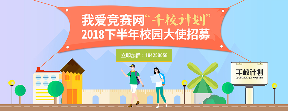 """我爱竞赛网2018年下半年""""千校计划""""火热招募中!"""