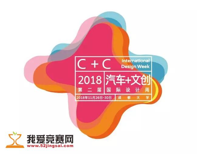 2018首届全国汽车创意设计大赛获奖公示