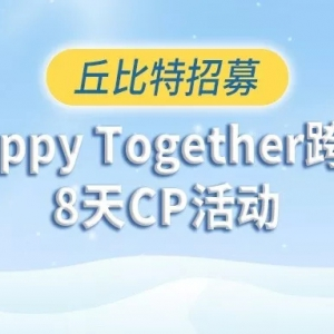 丘比特(志愿者)招募 | Happy Together 跨年 · 8天CP活动