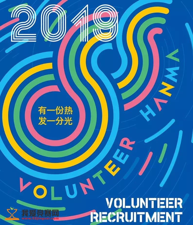 2019会议志愿者招募?会议志愿者招募!图片