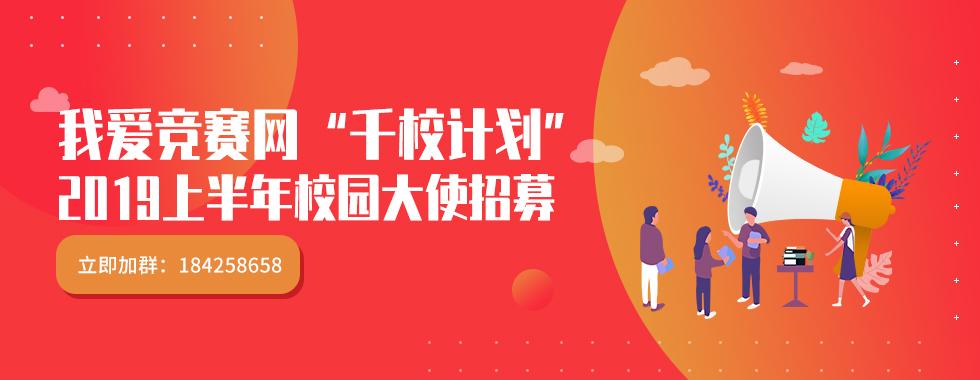 """我爱竞赛网2019年上半年""""千校计划""""火热招募中!"""