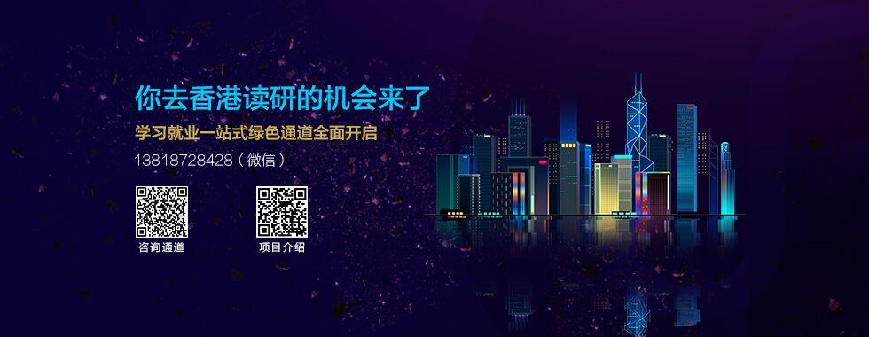 【你去香港读研的机会来了】机不可失时不再来——金融优才来港发展计划