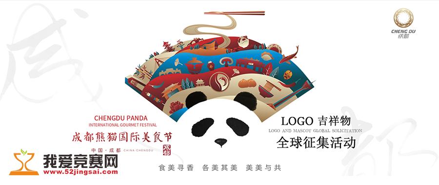 """""""成都熊猫国际美食节"""" logo,吉祥物征集图片"""
