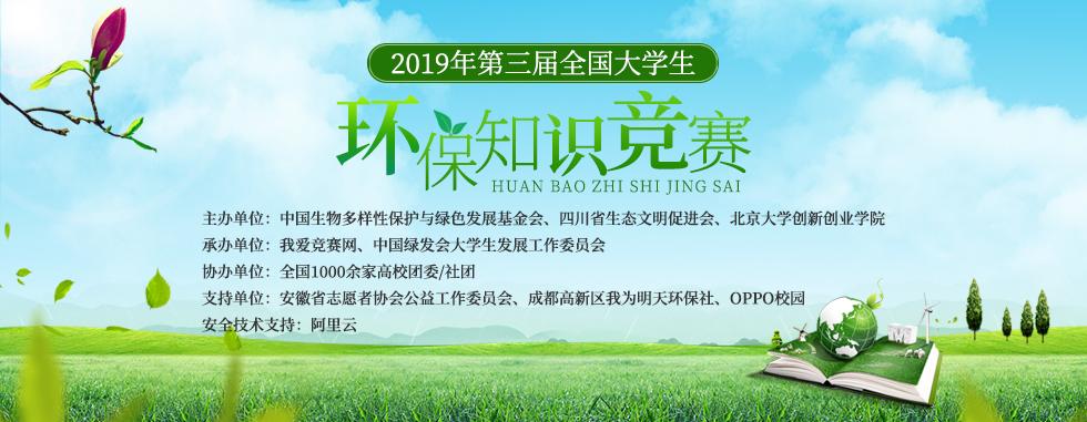 2019年第三届环保知识竞赛