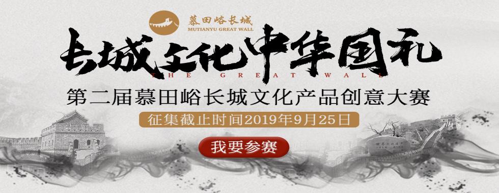 """""""长城文化·中华国礼""""第二届慕田峪长城文化产品创意大赛"""