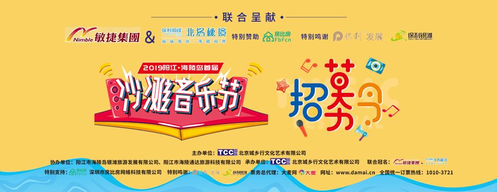 【包食宿和当地交通】2019阳江海陵岛沙滩音乐节 志愿者招募令