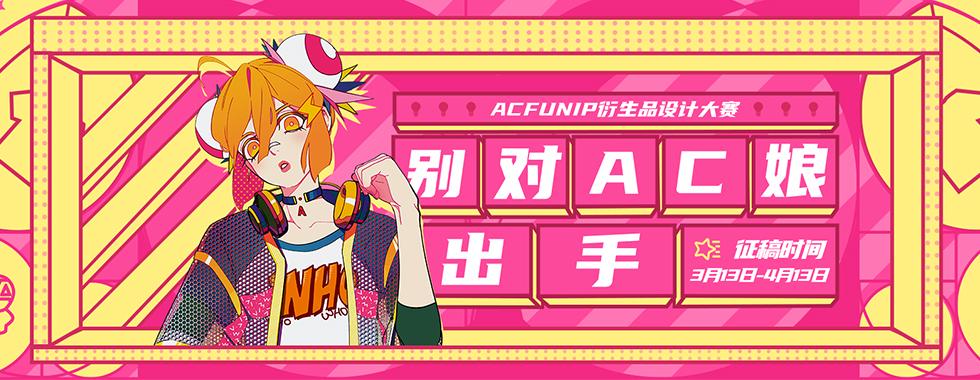 """""""别对AC娘出手!"""" AcFun IP衍生品设计大赛"""