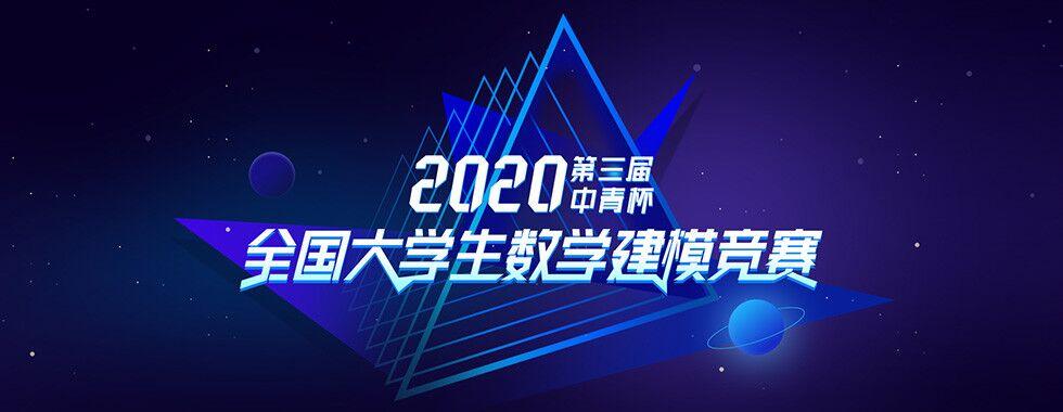2020年第三届中青杯全国大学生数学建模竞赛
