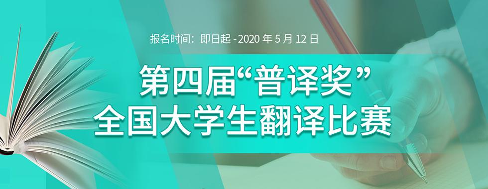 """2020年第四届""""普译奖""""全国大学生翻译比赛"""