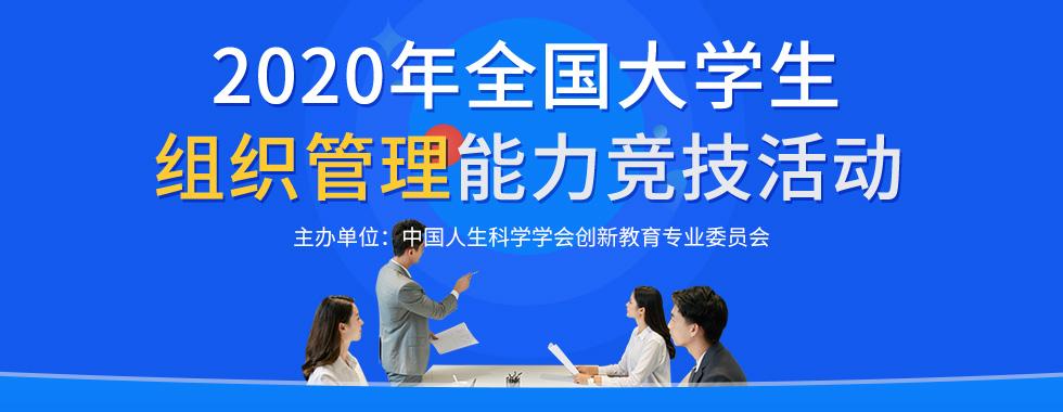 2020年全国大学生组织管理能力竞技活动