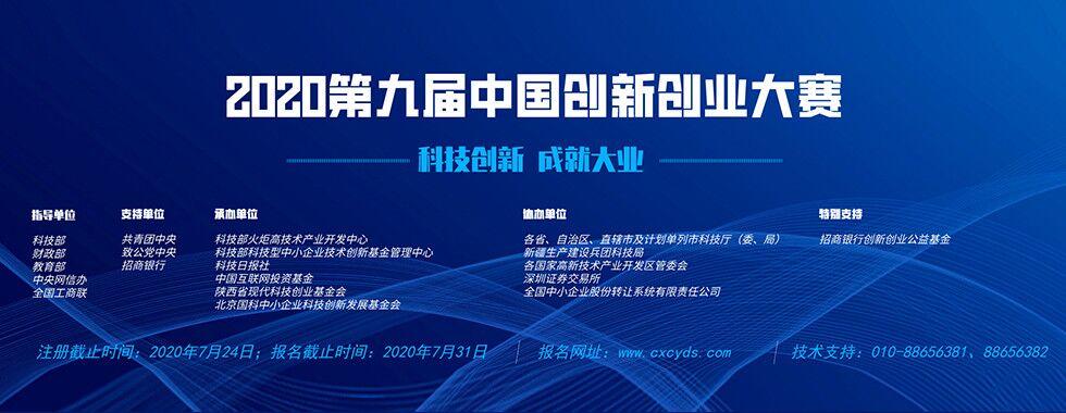 第九届中国创新创业大赛