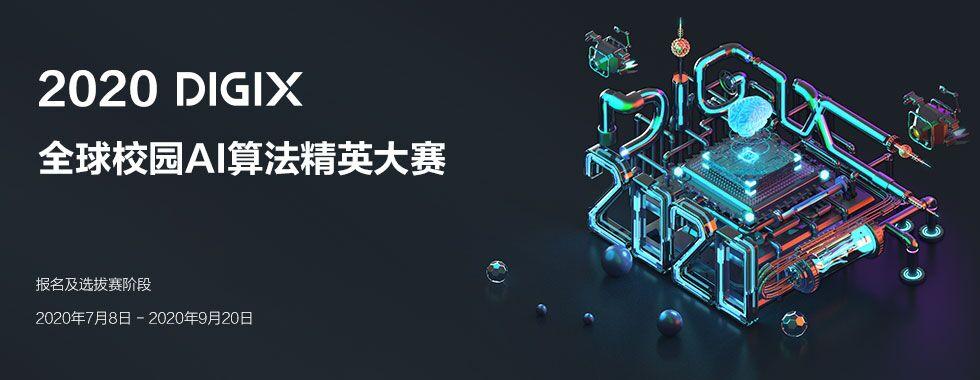 2020 DIGIX 全球校园AI算法精英大赛