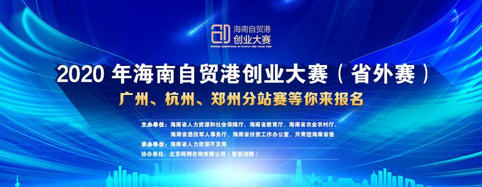2020年海南自贸港创业大赛