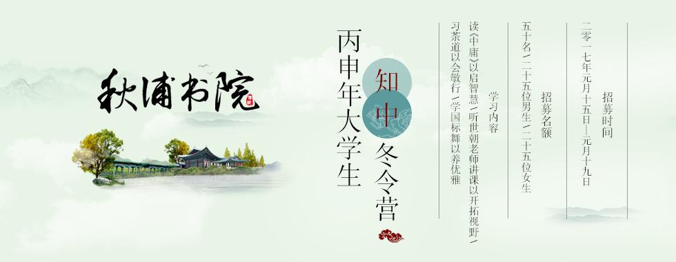 """'秋浦书院·2017年第六届大学生""""知中""""修学冬令营'"""