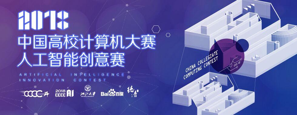 """2018""""中国高校计算机大赛—人工智能创意赛"""""""