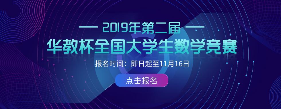2019年第二届华教杯全国大学生数学竞赛