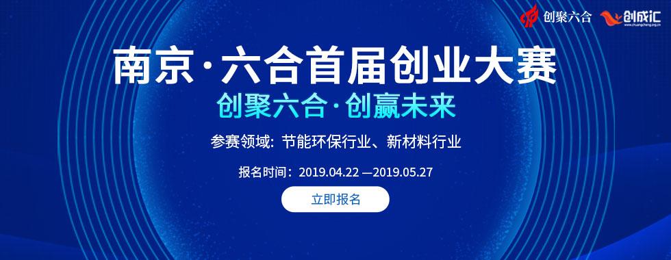 创聚六合·创赢未来——南京·六合首届创业大赛
