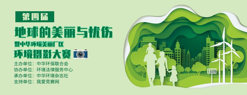 第四届地球的美丽与忧伤暨中华环境美丽厂区环境摄影大赛