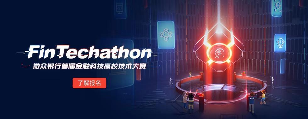 FinTechathon 微众银行首届金融科技高校技术大赛