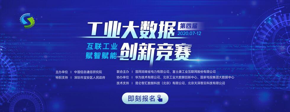 第四届工业大数据创新竞赛